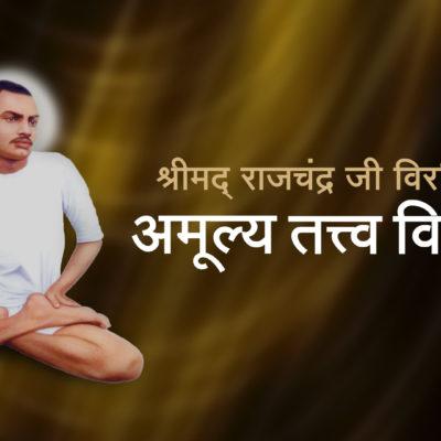 Shrimad Rajchandra Ji